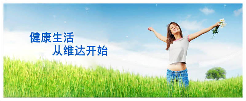 公司动态 维达纸业集团 高清图片