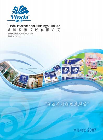 維達投資者關係丨2007年度中期報告